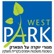 "<strong>WEST PARK</strong> פרויקט מגורים יוקרתי במיקום הטוב ביותר בשכונת ""משכנות אמנים"" בקריית מוצקין."